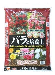 バラの培養土 25L[g16]【クーポン配布店舗】