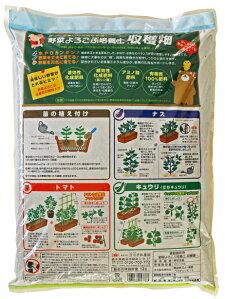 野菜よろこぶ培養土「収穫畑」約12L[g6]