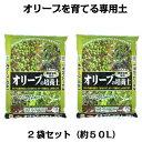 オリーブの培養土 25L×2袋セット(約50リットル)[g26]【クーポン配布店舗】【ポイント10倍 2月末日まで】