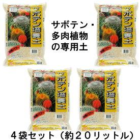 【送料無料】サボテン培養土 約5L×4袋セット【クーポン配布店舗】【ポイント10倍 9月末日まで】