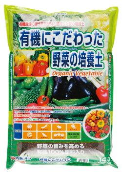 有機にこだわった野菜の培養土約14L[g7]