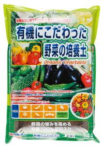有機にこだわった野菜の培養土 約14L[g7]【クーポン配布店舗】