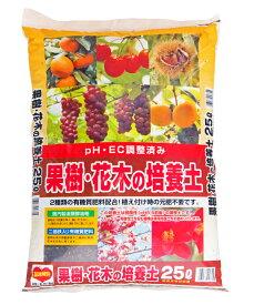 果樹・花木の培養土 約25L[g15]【クーポン配布店舗】