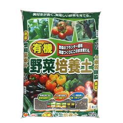 有機野菜培養土約25L[g13]【クーポン配布店舗】
