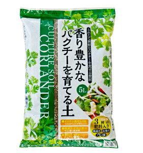 香り豊かなパクチーを育てる土 約5L[g2]【クーポン配布店舗】