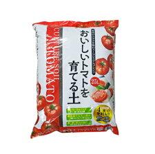 おいしい!トマトを育てる土25L[g12]【クーポン配布店舗】