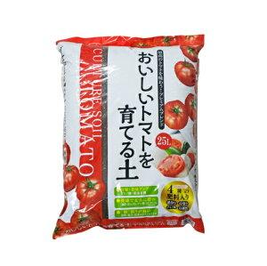 【送料無料】おいしい!トマトを育てる土 25L[g12]【クーポン配布店舗】
