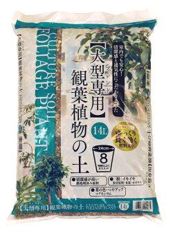 観葉植物の培養土約14L