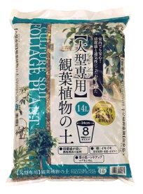 大型観葉植物の土 約14L[g8.5]【クーポン配布店舗】