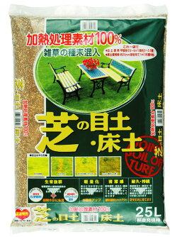 芝の目土・床土約25L熱処理済み原料のみ使用!(約5平方メートル分使えます)
