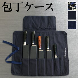 包丁ケース ナイフスリーブ セット TAMAHAGANE 包丁用かばん 包丁収納 ナイフポケット 包丁巻き 5ポケット 5丁まで収納可能 ナイフスリーブ5個
