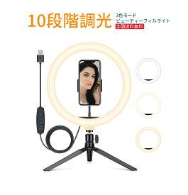 LEDリングライト 自撮りライト リングライト 10インチ 照明キット 3色モード 撮影照明用ライト 卓上ライト 高輝度LED スマホスタンド付き 10段階調光 USB給電式 YouTube生放送/自撮り/ビデオカメラ撮影/美容化粧用