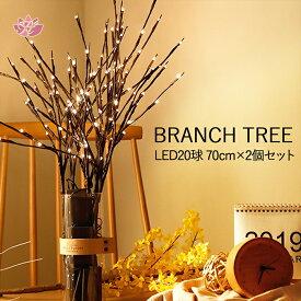 ブランチツリー2本セットLEDクリスマスツリー枝ツリーイルミネーションライトブランチライトおしゃれ北欧クリスマス枝ツリー単3電池使用電飾送料無料