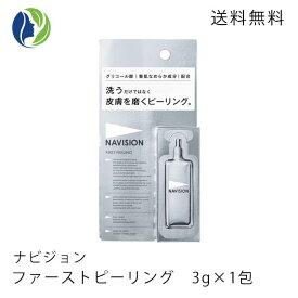 【ポスト投函】NAVISION(ナビジョン)ファースト ピーリング (1包)<洗浄用マスク>