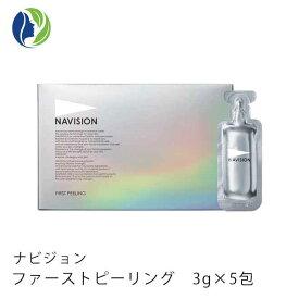 【送料無料】NAVISION(ナビジョン)ファースト ピーリング 3g×5包<洗浄用マスク>