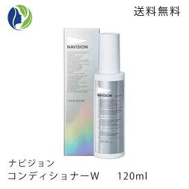 【送料無料】NAVISION(ナビジョン) コンディショナーW 120ml<美白保湿液>