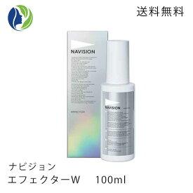 【送料無料】NAVISION(ナビジョン) エフェクターW 100ml<美白美容液>