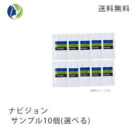 【ゆうパケット】【お試し用】選べるサンプル10個 NAVISION(ナビジョン)【メイク落とし、洗顔料、化粧水、乳液、美容液、日焼け止め】