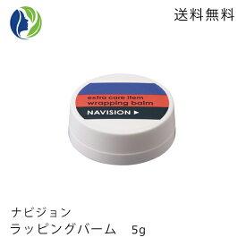 【ポスト投函】【ポイント10倍】NAVISION(ナビジョン)ラッピングバーム 5g【保湿・クリーム】