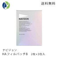 【送料無料】【おまけ付き】NAVISION(ナビジョン)HAフィルパッチ(2枚×3包)【RCP】SS10P03mar13
