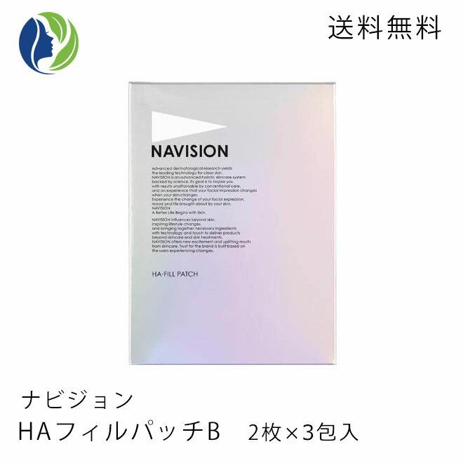【送料無料】【おまけ付き】【ポイント10倍】NAVISION(ナビジョン) HAフィルパッチ(2枚×3包)【目元ケア/マスク/美白/美容液】【コンビニ受取可】