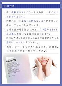 【送料無料】【おまけ付き】【ポイント10倍】NAVISION(ナビジョン)HAフィルパッチ(2枚×3包)【目元ケア、マスク、美白、美容液】【RCP】10P10Jan15