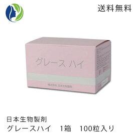 【送料無料】日本生物製剤社製 グレースハイ100粒【サプリメント、ロイヤルゼリー、プラセンタ】