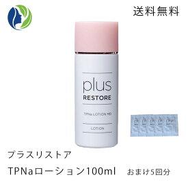 【送料無料】【5回分のサンプル】プラスリストア TPNaローションMD 【グリチルリチン酸配合/肌荒れ/乾燥】