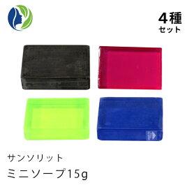 【ゆうパケット】 サンソリットスキンピールバー ミニソープ (15g) 4種類セット