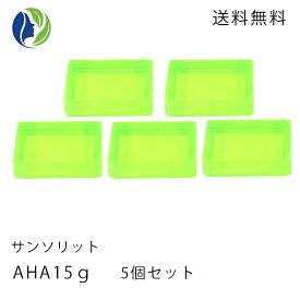 【ゆうパケット】【5個セット】 サンソリット スキンピールバー AHA ミニソープ(15g) 【普通肌/脂性肌/ピーリング石鹸/洗顔石けん/AHA】