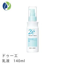 2e 乳液 140ml【2e ドゥーエ】【保湿】【敏感肌】【うるおい】