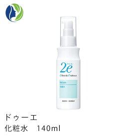 2e 化粧水 140ml【2e ドゥーエ】【化粧水】