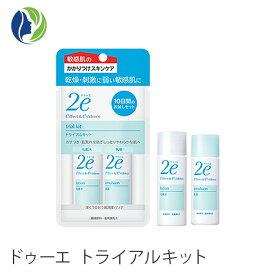 【ポスト投函】2e トライアルキット化粧水30ml 乳液30ml【2e ドゥーエ】【化粧水、乳液】