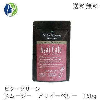 bita·綠色千分之一毫米G亞麻E漿果Vita Green Asai Cafe