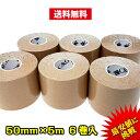 キネシオ テーピング 50mm × 5m 6巻入 C&G キネシオロジーテープ キネシオテープ キネシオテーピング 伸縮 テーピン…