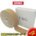 キネシオ 50mm × 30m 1巻 C&G 業務用 キネシオロジーテープ テーピング キネシオテープ テーピングテープ 伸縮 伸縮…