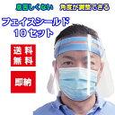 【送料無料】フェイスシールド 10枚 (本体10個+取替用シールド 10枚セット ) 医療用 可動式 顔面保護 マスク フェイ…