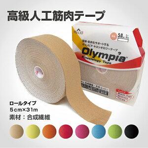 【エントリーP2倍】テーピング 合成繊維 キネシオ 50mm × 31m オリンピア キネシオロジー テープ ロールタイプテーピング テーピングテープ キネシオテープ カラー 8色 伸縮性 伸縮テープ マラ