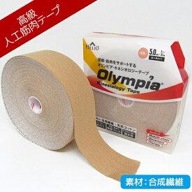 テーピング キネシオ 50mm × 31m 肌色 オリンピア キネシオロジー テープ ロールタイプ テーピングテープ 伸縮性 伸縮テープ マラソン 膝 足首 手首 ふくらはぎ 足裏 指