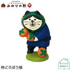 【6月/下旬】予約販売【柿どろぼう猫】デコレコンコンブル2021みのりの秋