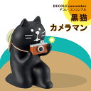 (4/25まで3000円以上送料無料) コンコンブル デコレ 黒猫 カメラマン