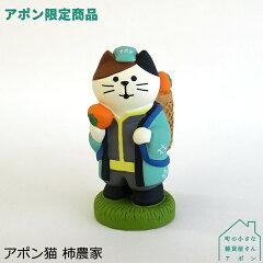 【2月/下旬】予約販売アポン限定【アポン猫柿農家】デコレコンコンブルコラボ限定品