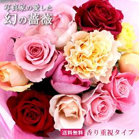 バラの花束 香り重視セット 浜田バラ園 幻のバラ 8,800円