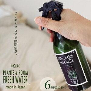 消臭剤・芳香剤 ルームフレッシュウォーター 300ml 全6種類