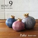 花瓶 HUNT9 Paka Ripe/Unripe ハントナイン パカ ライプ/アンライプ