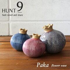 HUNT9フラワーベース花瓶Pakaハントナイン