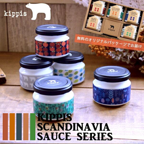 magnet Kippis キッピス 北欧ジャム&ソースシリーズ 5個セット