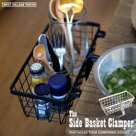 収納バスケット THE SIDE BASKET CLAMPER サイドバスケットクランパー 全2色