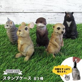印鑑ケース 【スタンプケース】 全5種 STAMP CASE
