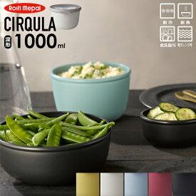 保存容器 Cirqula サーキュラ 1000ml 全5色